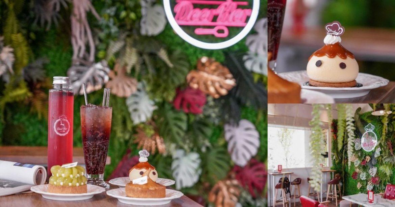 DeerHer甜點廚坊 |彰化下午茶首選!森林系甜點店超好拍,必吃可愛牛奶糖君、檸檬塔