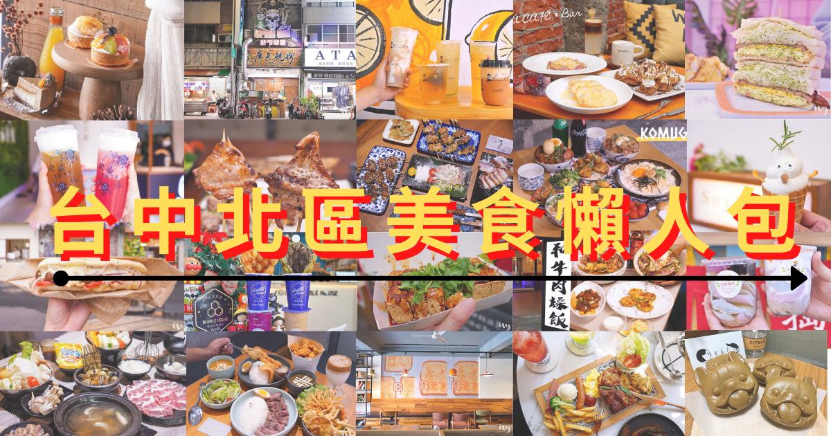 台中北區美食推薦  2020 台中北區美食、餐廳、小吃美食懶人包,持續更新