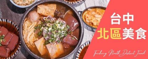台中北區美食懶人包_側邊