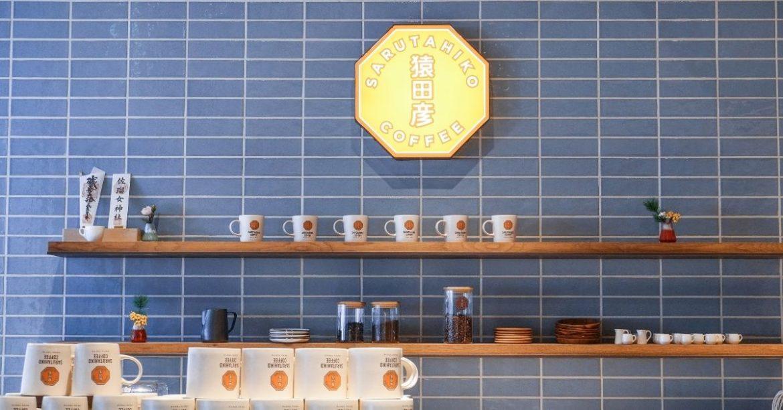 猿田彥咖啡台中園道店  勤美誠品一樓不限時超質感咖啡廳,供應早午餐、鬆餅和咖啡,但單價稍微高!