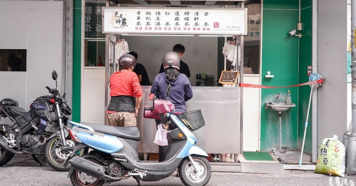 虎尾神農苦茶 |雲林虎尾在地飲料推薦,古早味消暑聖品青草茶、蓮藕茶、枸杞茶只要25元!