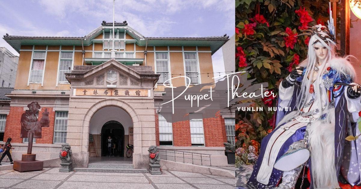 虎尾景點推薦 |走訪雲林虎尾布袋戲館看霹靂布袋戲歷史,免門票又能和布袋戲人偶互動拍照!