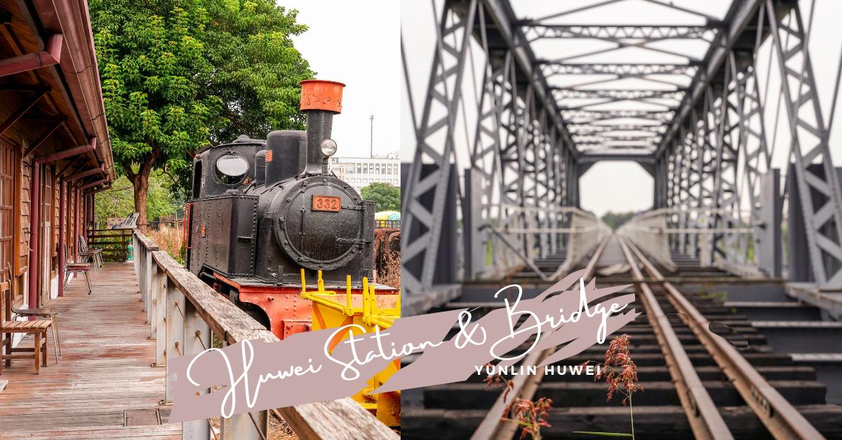 虎尾景點推薦 |一次走訪虎尾驛看懷舊小火車、台灣鋼鐵時代的虎尾鐵橋,虎尾散策路線~