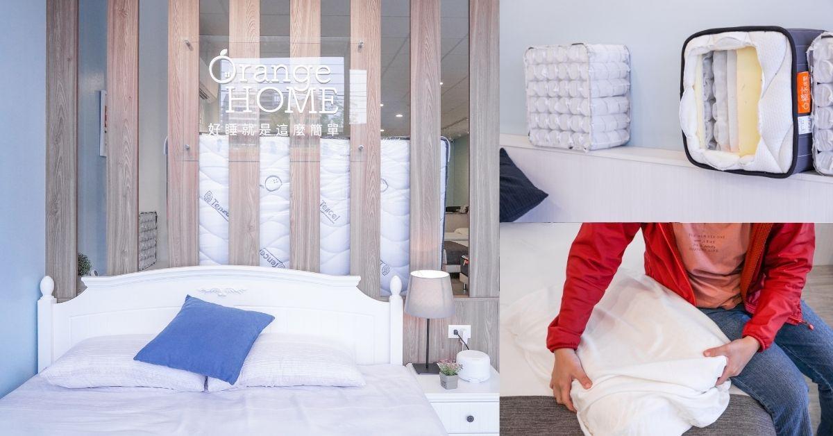 橘家床墊 |高雄床墊推薦,由佶豐床墊改名的30年台灣製造廠,由疾風床墊改親身試躺客製化最適合你的床!