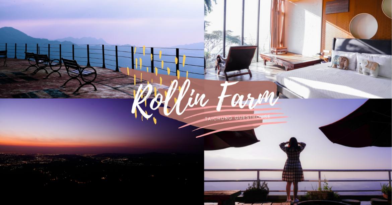 若茵農場  台中景觀餐廳民宿,270度眺望雲海、夕陽、星空、朝霧絕美景色,還能帶食材來這自炊!