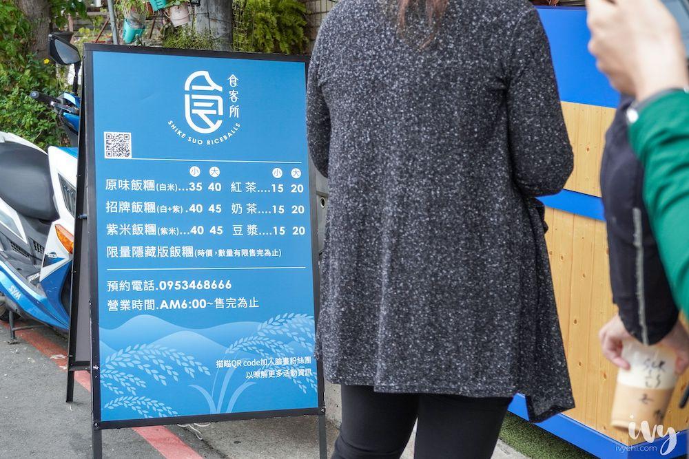 食客所 |台中南區排隊飯糰,隱藏版溏心蛋豬排早上八點就已銷售一空,晚來吃不到哦!