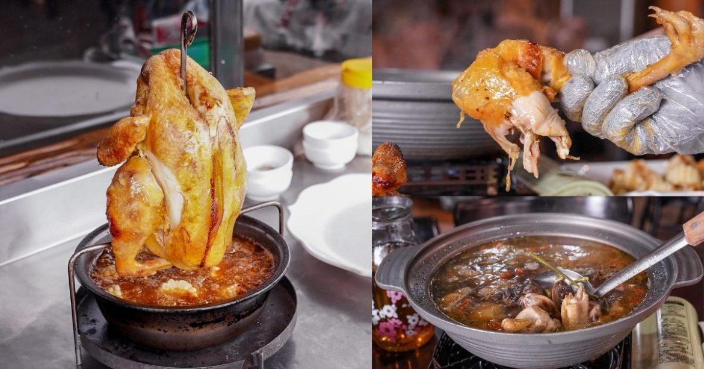天下奇雞 |台中大坑甕缸雞推薦,獨創法國金黃多汁手扒雞,還推出冬季限定的山當歸雞湯!