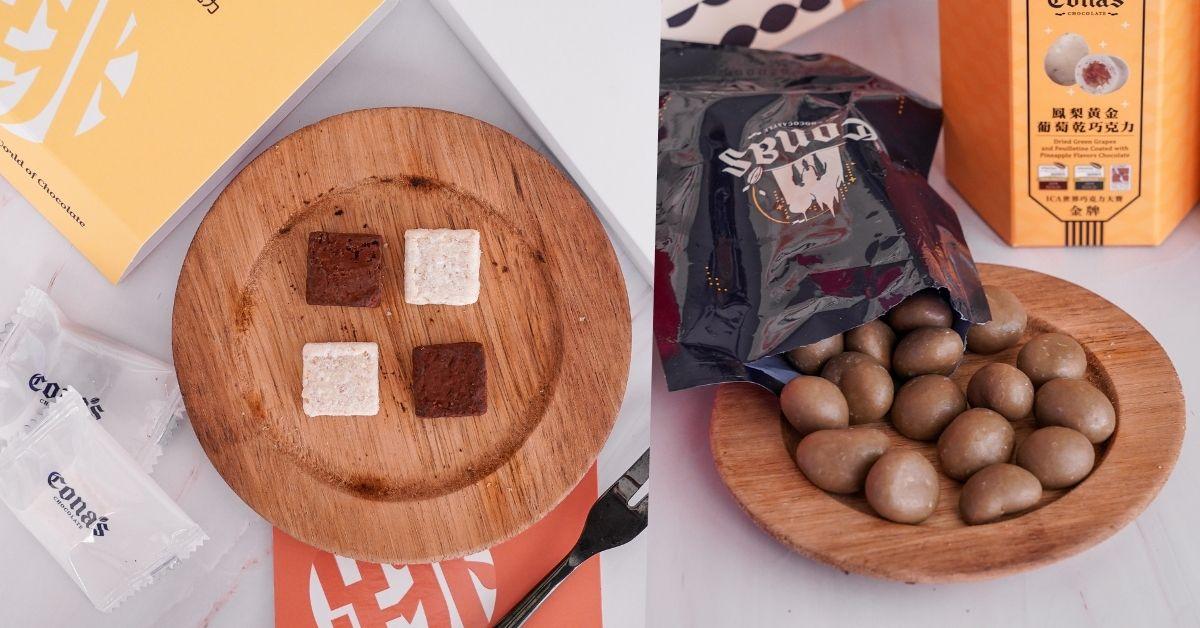 Cona's妮娜巧克力 |內行巧克力控激推創意口味!獵奇跳跳糖巧克力,世界金牌結合烏龍、紅玉和鳳梨的「果乾巧克力禮盒」宅配就都吃得到。