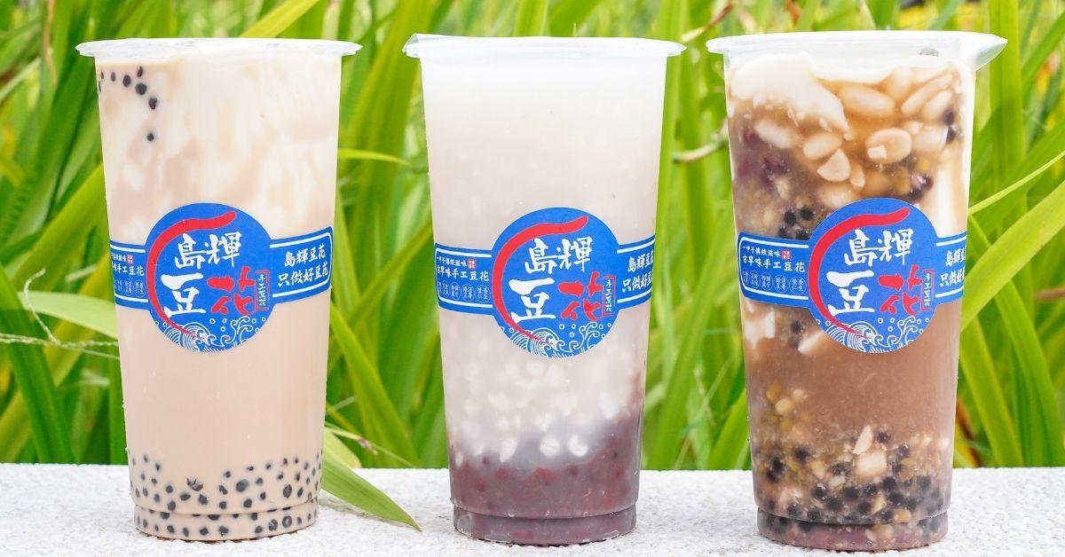 島輝豆花 台中太平育才店| 50年代的古早味豆花加入珍珠奶茶挑戰你們的味蕾,就算滿滿配料也只要50元!