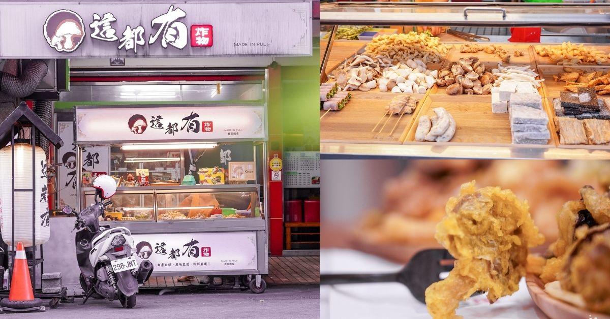 這都有炸物|台中北屯宵夜美食,四維國小捷運站平價帶骨鹹酥雞,激推埔里小農自產菇類、魷魚!