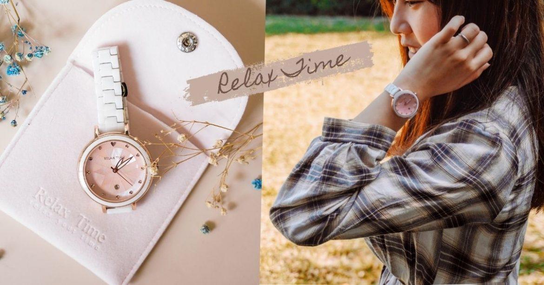 【開箱 / 評價】女用穿搭手錶推薦| RELAX TIME手錶 時尚又高質感,RT-92陶瓷腕錶散發出青春活力感!