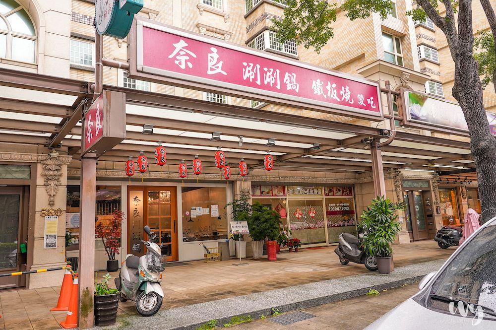 奈良涮涮鍋 |桃園龜山平價個人獨享鴛鴦鍋290元起,湯底不加價,飲料、甜湯、冰品隨你吃~
