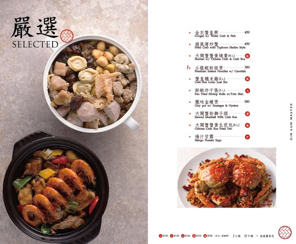 Menu 港點大師 菜單價位、店家資訊,台中麗寶Outlet港式料理 餐廳推薦