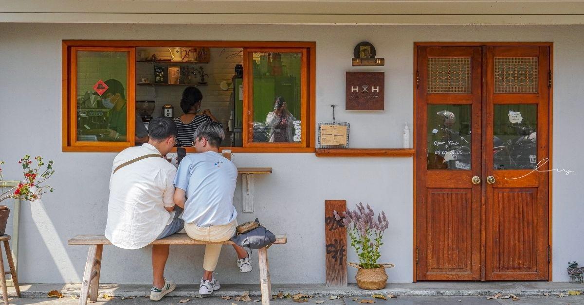 H&H 他她 |台南成大附近日系咖啡店,清新街邊風格+綿密布丁超療癒!