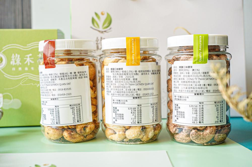 母親節送禮推薦!綠禾苑自然養生工坊堅果禮盒,又大又飽滿的越南腰果+3種講究口味超涮嘴!