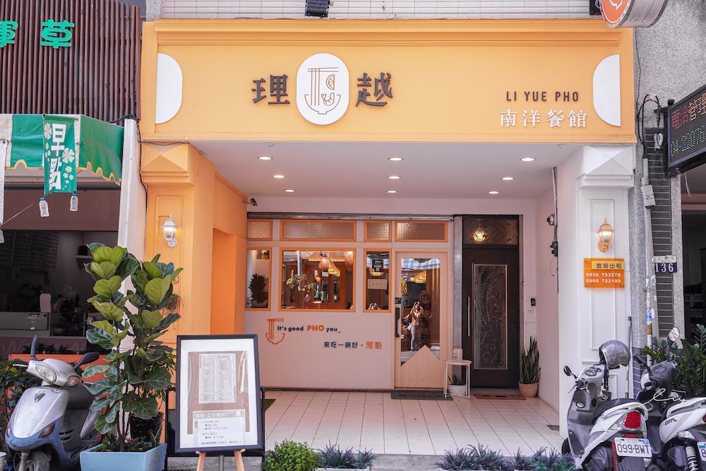 理越南洋餐館LI YUE PHO |台中北區中國醫附近新開的越南料理,吃得到道地的越式河粉、春捲和咖啡!