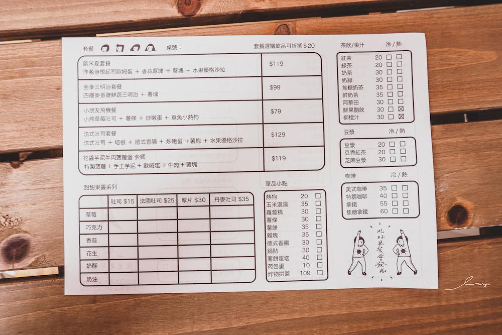 歐米夏早餐店大業店 菜單