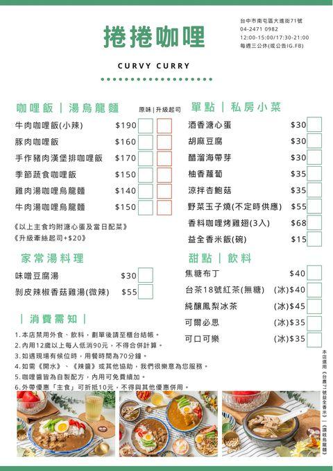 捲捲咖哩菜單