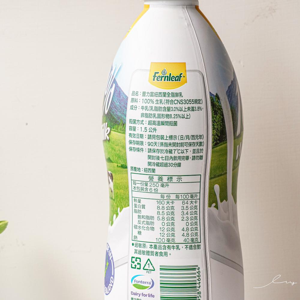 2021好市多必買清單推薦:好市多鮮奶,紐西蘭原裝進口的豐力富紐西蘭全脂鮮乳,100%醇厚乳香!