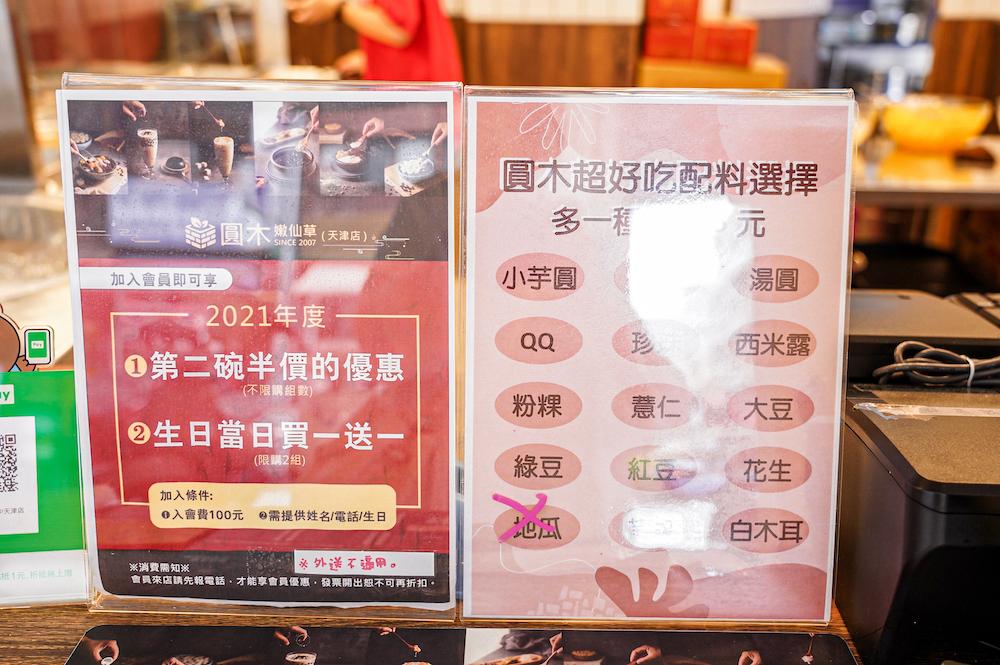 圓木嫩仙草天津店  台中北區冰店推薦,50元就吃得到滿滿一碗的窯燒嫩仙草+芋圓濃郁芋泥 好邪惡!
