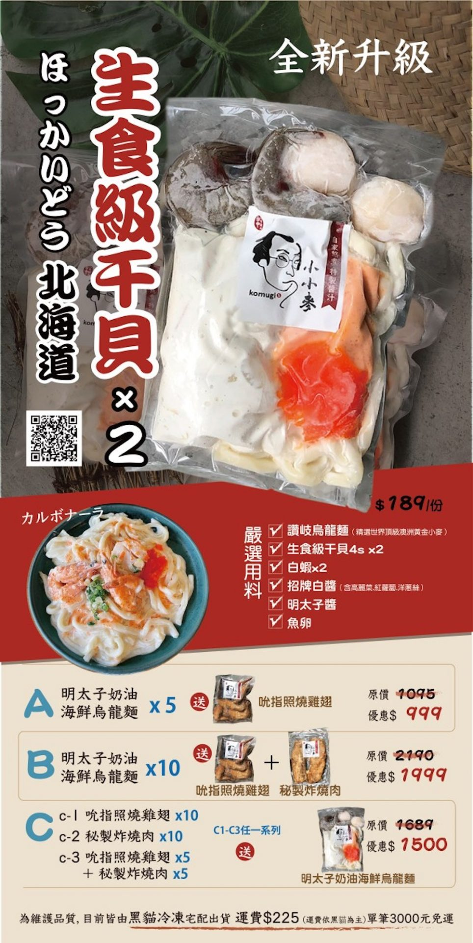 小小麥料理包  防疫網購加熱即食包推薦,北海道生食級干貝奶油海鮮烏龍麵在家簡單吃!