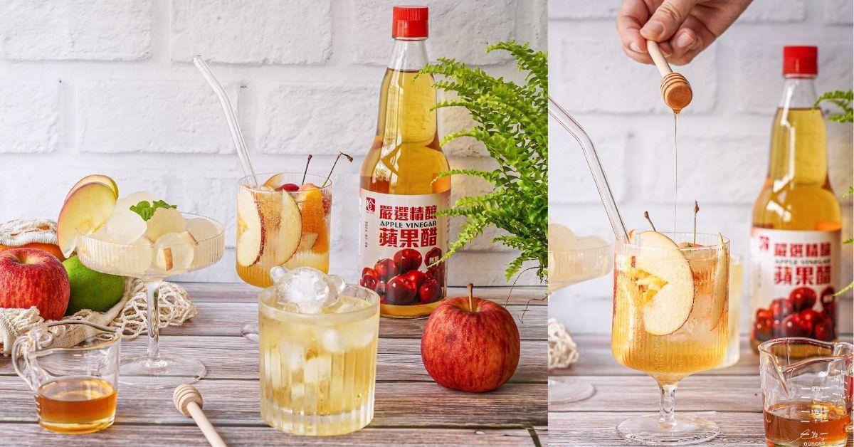 百家珍無糖蘋果醋 |全聯蘋果醋推薦,100%天然發酵無加糖,在家也能暢飲蘋果醋氣泡飲消暑解膩!
