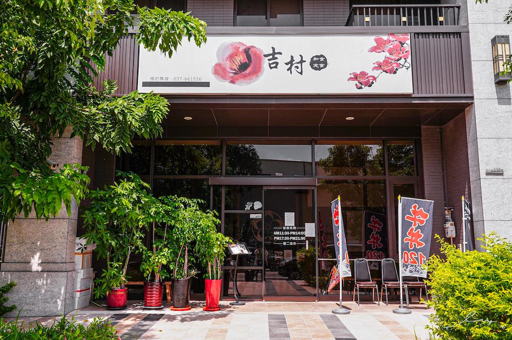 吉村日式料理  苗栗頭份美食,近竹南科學園區,客製化日本料理,大推鰻魚飯、南蠻炸雞!