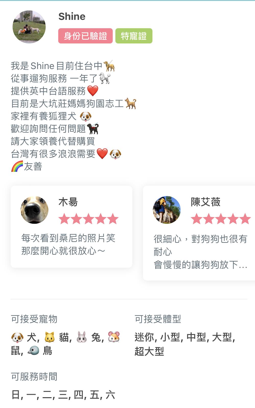 毛小愛寵物保母平台