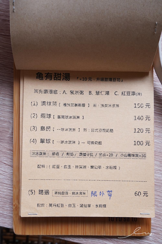 小龜有冰店/小亀有かき冰  宜蘭必吃日式刨冰,濃郁抹茶冰和抹茶慕絲甜湯超好拍,還是寵物友善餐廳喔~