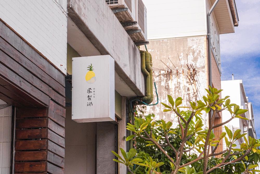 四維先生鳳梨冰 |花蓮文青飲料店,吃的到果肉的真正好味道!
