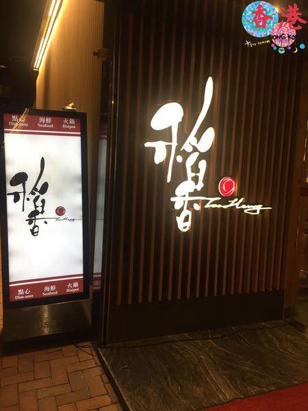 【2017年香港】尖沙咀在地港式飲茶 || 稻香集團