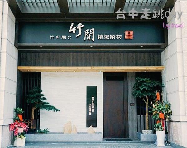 【台中西屯區】海鮮新鮮、肉質鮮美的平價排隊火鍋名店 || 竹間精緻鍋物