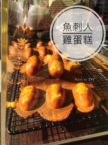 【台中西區】審計新村外表酥脆可口,內餡燒燙燙的雞蛋糕 || 魚刺人雞蛋糕