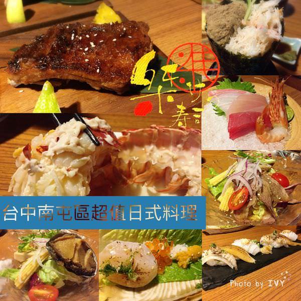 【台中南屯區】台中超人氣平價與食尚玩家推薦日式料理,頂級海鮮直送/食材霸氣/精緻美味 || 桀壽司(公益店)