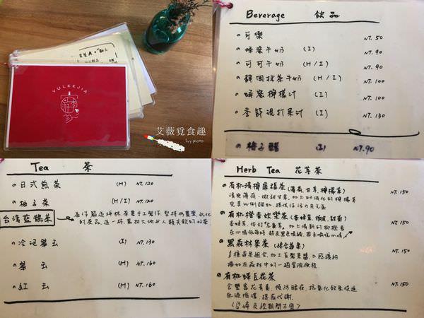 游李家 菜單