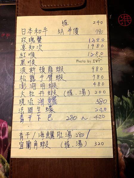 桀壽司 隱藏版餐點