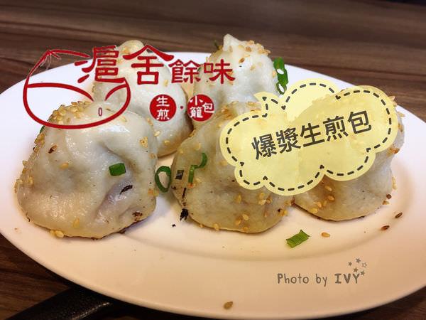 【台中南屯區】爆漿噴汁的上海生煎包 || 滬舍餘味餐館