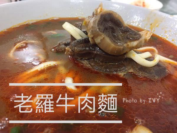 【台中南區】50年老店,便宜/無敵大碗/肉超多的牛肉麵 || 老羅(鑼)牛肉麵