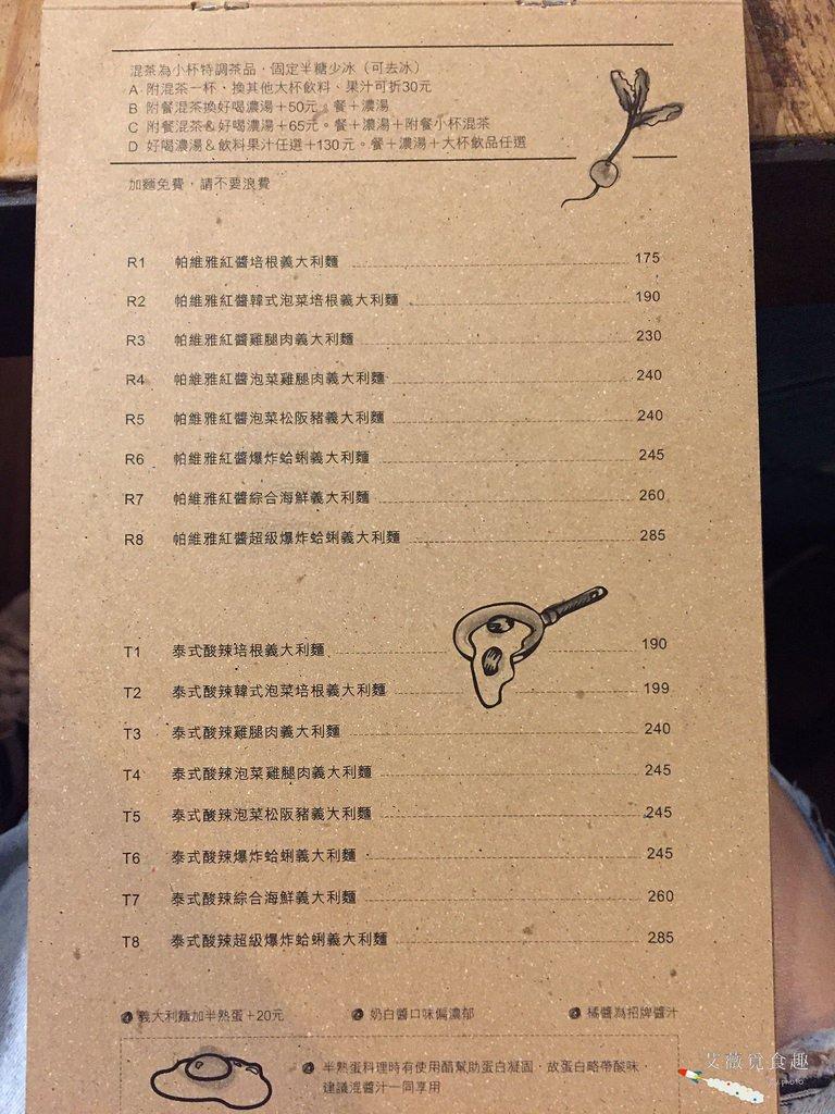 HUN 混 menu