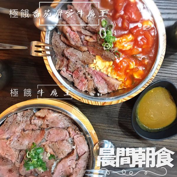 晨間朝食 || 台中sogo美食,極度惡魔版的牛肉飯,價格也平價到讓你嚇嚇叫,狂掃IG版面