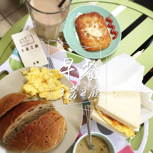 3房2廳 早餐   台中勤美早餐,隱藏在巷弄中的軟中帶Q球麵包配上濃郁的綠咖哩,蹦出新滋味