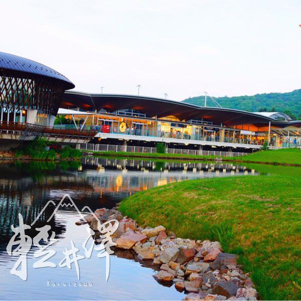 【輕井澤】第一天就是逛好買滿的輕井澤王子outlet,在入住最舒適的GREEN PLAZA飯店