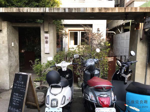 田樂學院店