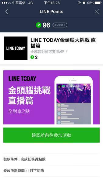 Line Points || 2018.12.24『LINE TODAY 金頭腦大挑戰 直播篇』解答回答,答對得2點!
