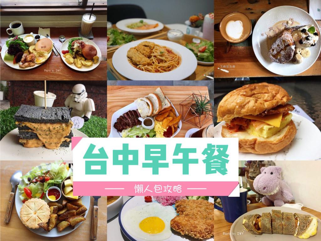 2019台中懶人包攻略 || 台中早午餐/咖啡廳/下午茶餐廳推薦,趕快加入你們的口袋名單內吧!!