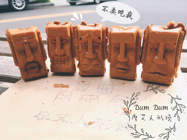 【台中南屯區】台中夯到不行的巨石像雞蛋糕,一次擁有五種療癒的表情 || 摩艾人形燒 Dum Dum