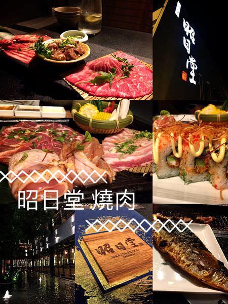 【台中南屯區】大份量燒肉來了唷!!!!!氣派的日式裝潢,餐點精緻美味,服務優質 || 昭日堂燒肉