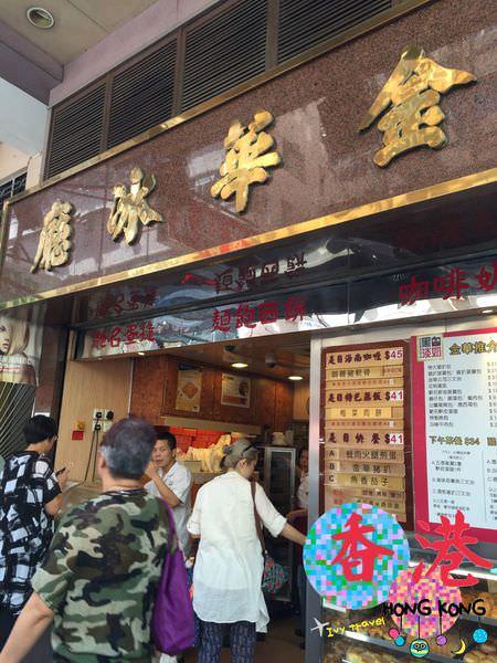【2017年香港】得到香港第一的菠蘿油包稱號 || 金華冰廳