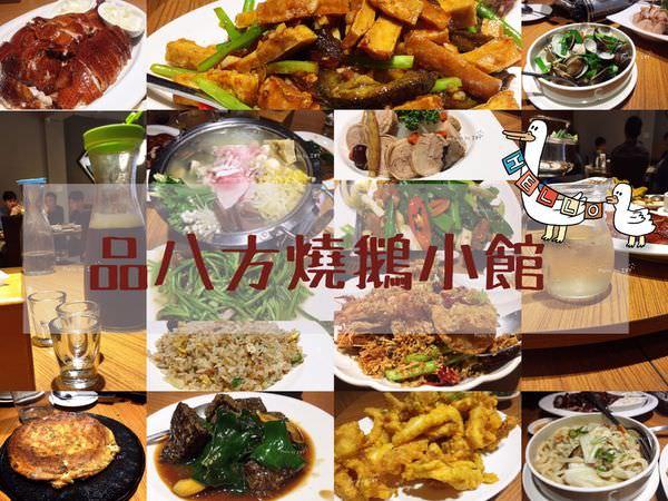 品八方燒鵝小餐館 國美館 || 台中皮脆肉嫩的特色炭火名爐燒鵝,道道驚喜的美味私房料理