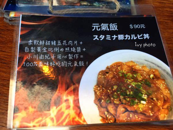 小川家 咖喱飯 菜單